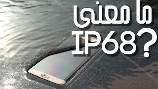 ما معنى IP67 في ايفون 7 ؟ وما فرقها عن IP68 او غيرها ؟   معلومات مهمة !