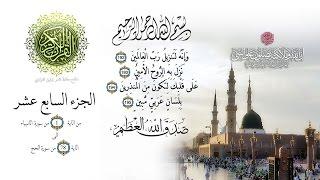 ۩ الجزء السابع عشر من القران الكريم - تجويد للقارئ عبد الباسط عبد الصمد