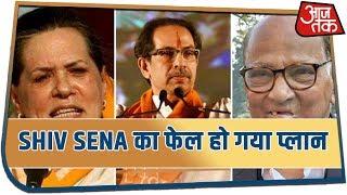 Breaking News   Maharashtra में Shiv Sena का फेल हो गया प्लान