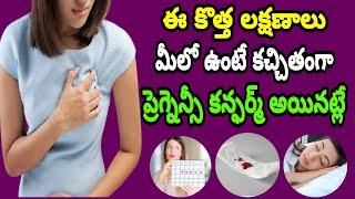 ఈ లక్షణాలు మీలో ఉంటే! మీరు గర్భం దాల్చారని అర్థం | Early Pregnancy Symptoms in Telugu | Aparna Talks