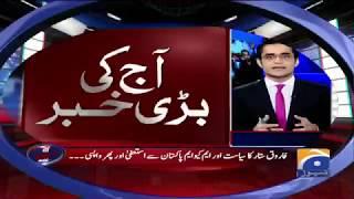 Aaj Shahzaib Khanzada Kay Sath - 10-November-2017