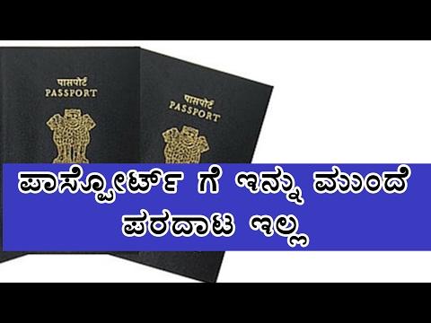 Post Office Turns Passport Office | Oneindia Kannada