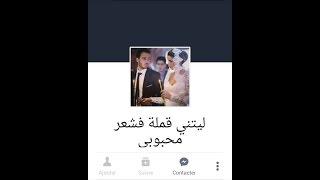 #x202b;أسماء بنات الفايسبوك الجزائريات بطلتها القملة لا تفوت الفيديو وشاهد أغرب الاسماء#x202c;lrm;