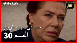 حب في مهب الريح - الحلقة 30