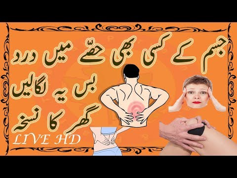 Full Body Pain Relief - Natural Treatment For Any Where Pain This Remedy Very Old Persons Used