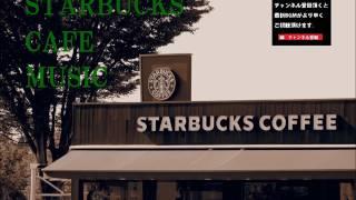 Starbucks Cafe Music スタバ風カフェミュージック くつろぎの珈琲タイムや勉強用音楽に