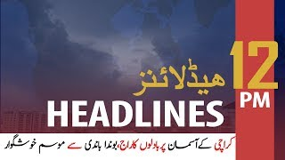 ARY News Headlines | chances of light rain in Karachi | 12 PM | 15 Dec 2019