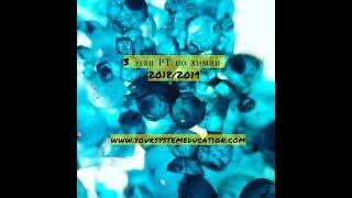 Download Задачи по химии. Электролитическая диссоциация. рН. А23 РТ 18-19 этап 3 Video