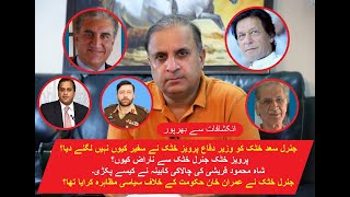 Angry Defense Minister Pervaiz Khattak blocked appointment of Gen Saad Khattak in cabinet