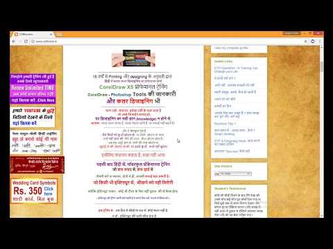 Learn CorelDraw in Hindi- Fees Offer and package