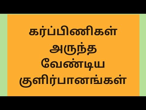 கர்ப்பிணிகள் அருந்த வேண்டிய குளிர்பானங்கள் Tamil Pregnancy Diet Food Health Tips Exercise recipes