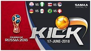 Kick | FIFA 2018 | Costa Vs Ser | Ger Vs Mex | Brazil Vs Swit | SAMAA TV