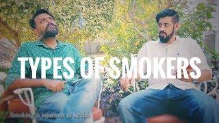 Types Of Smokers   Bekaar Films   Funny