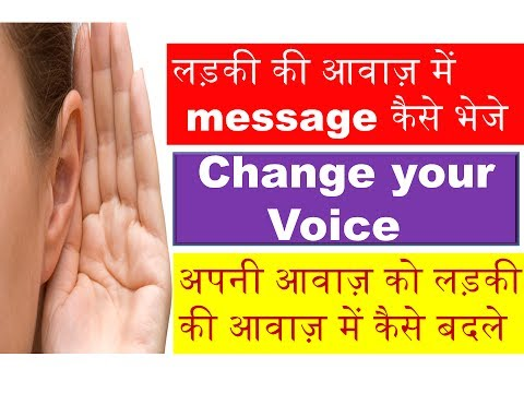 How to send msg in girl voice | लड़की की आवाज़ में मैसेज कैसे भेजे |Change you Voice with in Recording