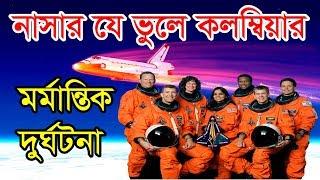 নাসার যে ভুলে স্পেস শাটল কলম্বিয়া বিধ্বস্ত হয়েছে | Space Shuttle Columbia Disaster History in Bangla
