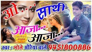 Yaar Tera Pyar Hai Meri Zindagi - यार तेरा प्यार है मेरी ... भोले औरैया वालों की मधुर आवाज में