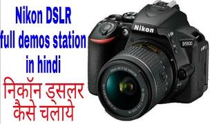 Nikon DSLR full demonetisation in hindi 2017