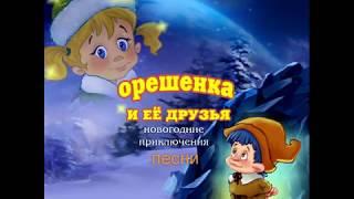 """Песни из сказки """"Орешенка и её друзья  Новогодние приключения"""""""