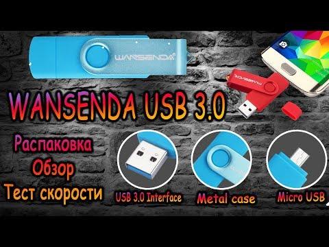 WANSENDA USB 3.0 Flash Drive  - распаковка и тест скорости USB флешки !!!