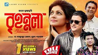 Brihonnola (বৃহন্নলা) Bangla Full Movie | Murad Parvez | Ferdous, Sohana Saba