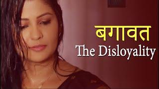 बीवी का विश्वासघात | Biwi Ka Vishwaasghat - New Hindi Movie 2019