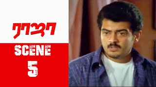 Raja   Tamil Movie   Scene 5   Ajith Kumar   Jyothika   Priyanka Trivedia