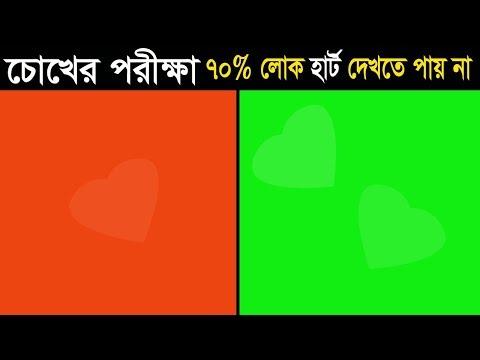 ৭০% মানুষ উত্তর দিতে পারেনি || EYE TEST || How good are your eyes? || Puzzle bengali || puzzle games