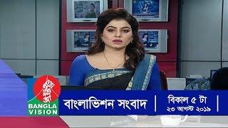 বিকেল ৫ টার বাংলাভিশন সংবাদ | Bangla News | 23_August_2019 | 05:00 PM | BanglaVision News