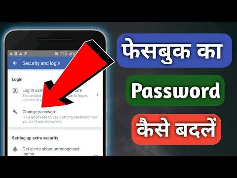 How To Change Facebook Password ( Hindi / Urdu )