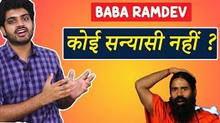 #3 - BABA RAMDEV को कभी सन्यासी योग गुरु मत कहना ?इस विडियो ने किया बड़ा खुलासा ||