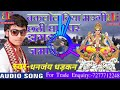 Download DJ chat video song MP3,3GP,MP4