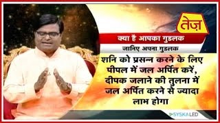 Kismat Connection | Shailendra Pandey | Daily Horoscope | October 20, 2018 | 2:00 PM
