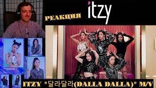 Download ITZY ″달라달라(DALLA DALLA)″ M/V РЕАКЦИЯ | JYP ITZY | РЕАКЦИЯ НА K-POP Video