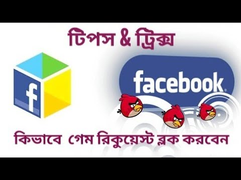 How to stop game request notification on facebook(বাংলায়)