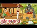 चुड़ैल का घर हिंदी कहानी- 2    Witch Story in Hindi-Hindi Stories For kids- Hindi Fairy tales