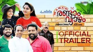 March Randam Vyazham | Official Trailer | Jahangir Ummar | 4 Line Cinema