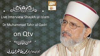Live Interview Shaykh ul Islam Dr Muhammad Tahir ul Qadri on Qtv