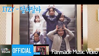 Download ITZY '달라달라(DALLA DALLA)' M/V 패러디 | JYP MV 싱크로율 99%!! - 초딩버전! Video