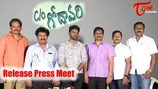 C/o Godavari First 10 Mins Release Press Meet || Rohit S, Shruthi Varma, Dedh