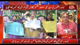 PMLN Women Protest against Unjust Distribution of Tickets