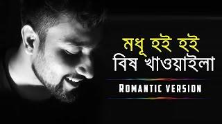 Modhu Hoi Hoi Bish Khawaila ( Romantic Version ) Ft. Adnan Mustafa | Folk Studio Bangla Song  2017