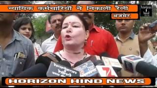 HORIZON HIND NEWS  - न्यायिक कर्मचारियों ने निकाली रैली।