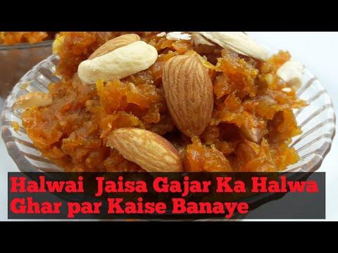 Gajar ka Halwa Recipe-simple  and Delicious Gajar ka Halwa- Quick recipe- Indian Sweet Desert.