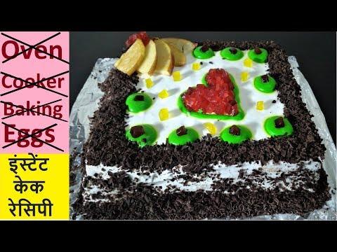 Cake Recipe without Oven in Hindi | Cake Recipe with Bread Slice | Bread se Cake banane ki Vidhi
