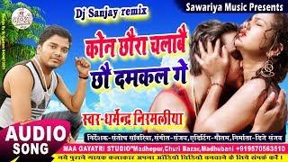 Dharmendra Nirmaliya Ka super hit song - हमरा तु