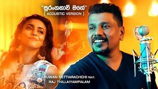 Suranganawee Mage (සුරංගනාවි මගේ) - Acoustic Version - Ruwan Hettiarachchi Feat Raj Thillaiyampalam