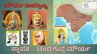Download Maurya Empire(samrajya) in kannada/ಮೌರ್ಯ ಸಾಮ್ರಾಜ್ಯ part-1 Video
