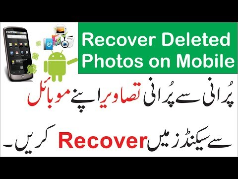 How to Recover Deleted Photos on Mobile without Root || Easy Method