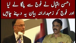 Interior Minister Ahsan Iqbal Controversial Statement | Neo News