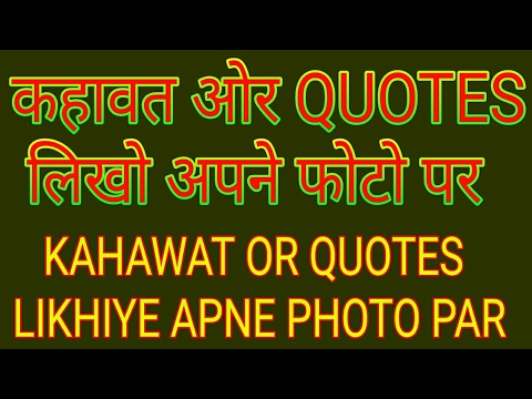 How to write quotes on your photo.. Quotes, KAHAWATE, hindi, english,